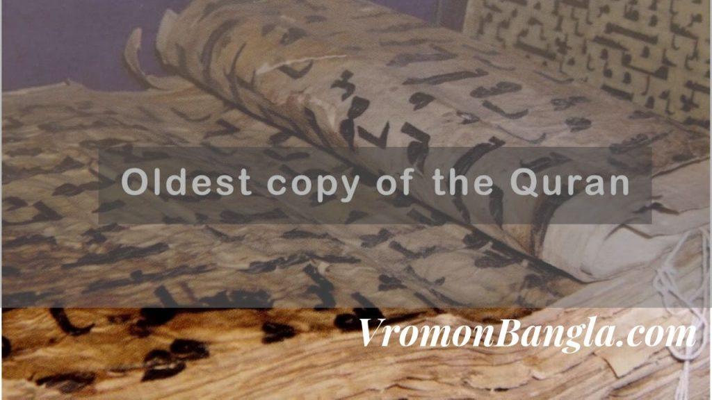 সবচেয়ে পুরাতন কোরনের কপি