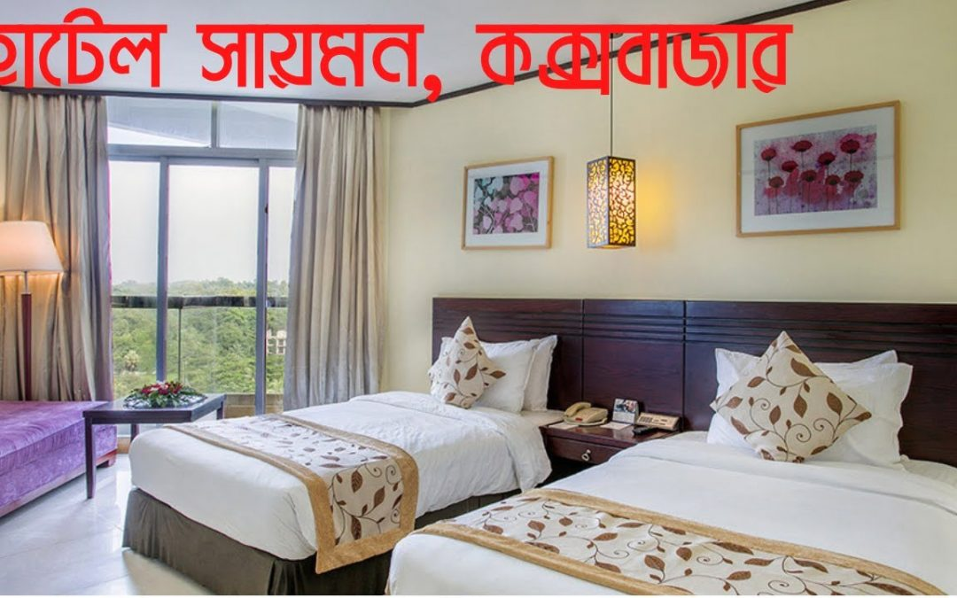 Hotel Sayeman Beach Resort at Cox's Bazar Best Affordable Luxury Resort by Travel The Life